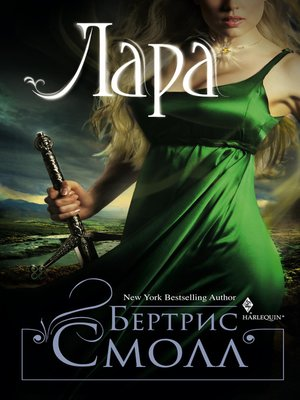 cover image of Лара