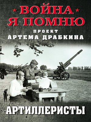 cover image of Артиллеристы