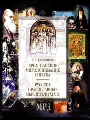 cover image of Христианское миропонимание и наука
