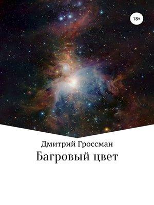cover image of Багровый цвет