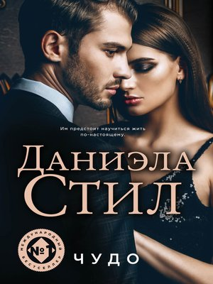 cover image of Чудо