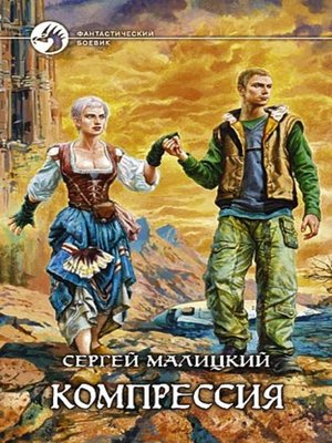cover image of Компрессия