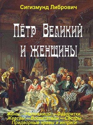 cover image of Пётр Великий и женщины