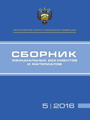 cover image of Министерство спорта Российской Федерации. Сборник официальных документов и материалов. №05/2016