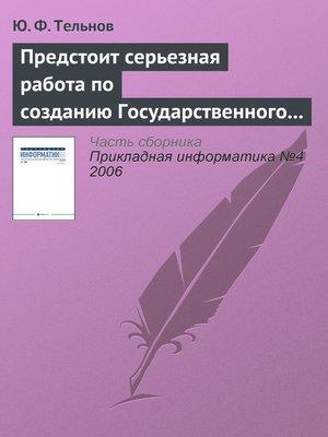 cover image of Предстоит серьезная работа по созданию Государственного образовательного стандарта направления «Прикладная информатика»