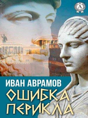 cover image of Ошибка Перикла