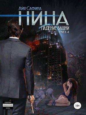 cover image of Нина. Книга 4. Падение Башни