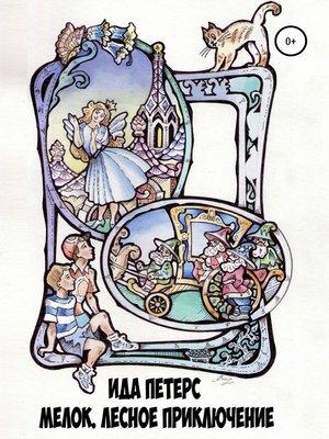 cover image of Мелок. Лесное приключение