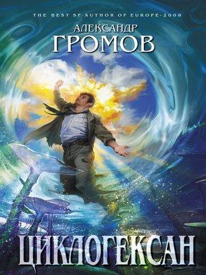 cover image of Циклогексан (сборник)