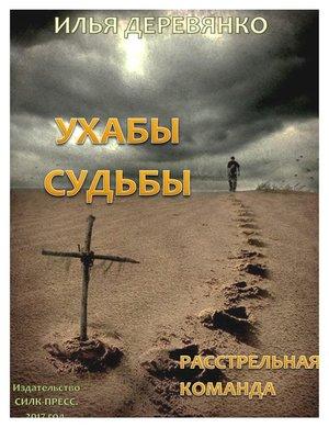cover image of Расстрельная команда