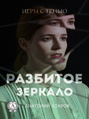 cover image of Разбитое зеркало
