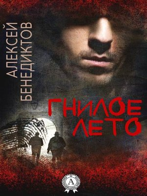 cover image of Гнилое лето