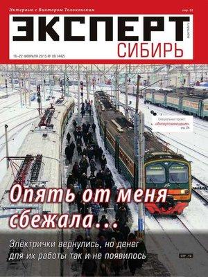 cover image of Эксперт Сибирь 08-2015