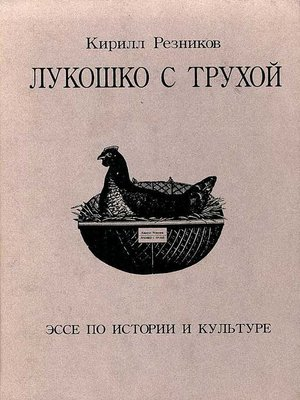 cover image of Лукошко с трухой. Эссе по истории и культуре