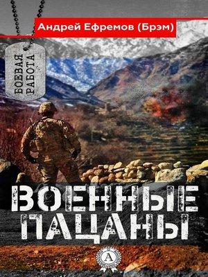 cover image of Военные пацаны