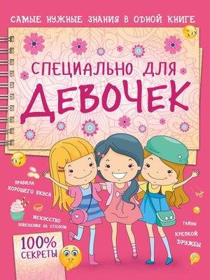 cover image of Копилка тайн для супердевчонок