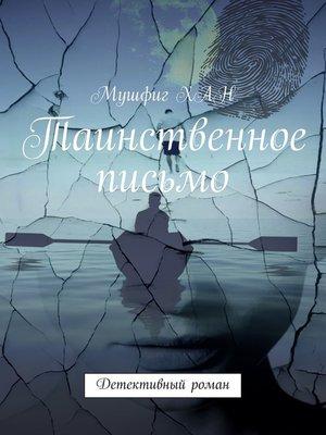 cover image of Таинственное письмо. Детективный роман