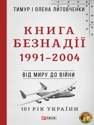 cover image of Книга Безнадії. 1991—2004. Від миру до війни
