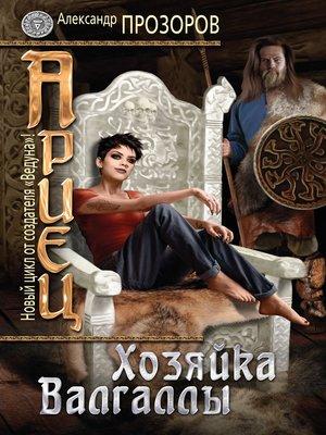 cover image of Хозяйка Валгаллы