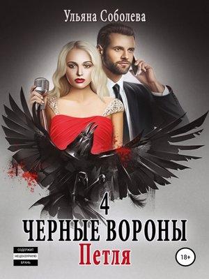 cover image of Черные вороны 4. Петля
