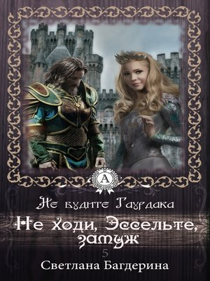 cover image of Не ходи, Эссельте, замуж