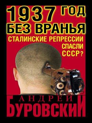 cover image of 1937 Год без вранья «Сталинские репрессии» спасли СССР!