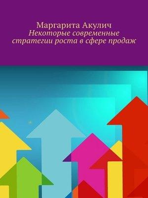 cover image of Некоторые современные стратегии роста всфере продаж