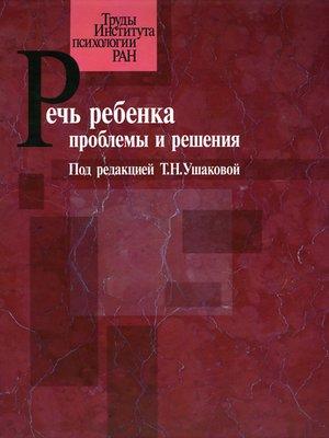 cover image of Речь ребенка. Проблемы и решения