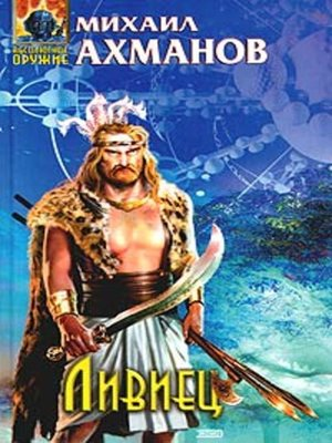 cover image of Ливиец
