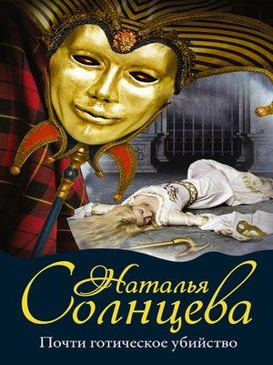 cover image of Почти готическое убийство