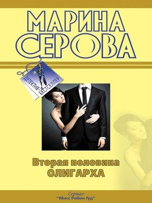 cover image of Вторая половина олигарха