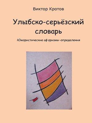 cover image of Улыбско-серьёзский словарь. Юмористические афоризмы-определения