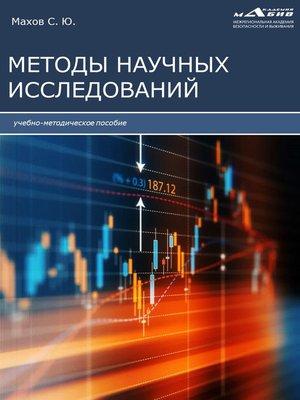 cover image of Методы научных исследований