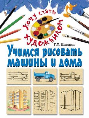 cover image of Учимся рисовать машины и дома