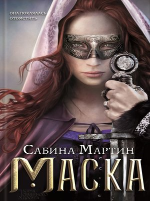 cover image of Маска