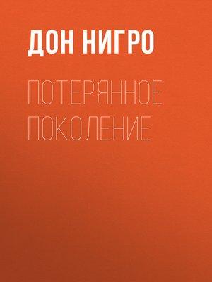 cover image of Потерянное поколение