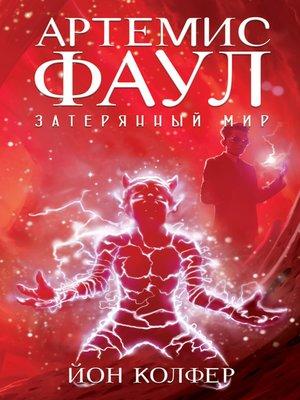 cover image of Артемис Фаул. Затерянный мир