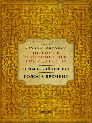 cover image of Ордынский период. Голоса времени