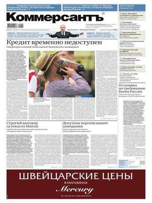 cover image of Коммерсантъ (понедельник-пятница) 91-2015