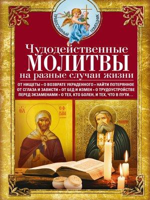 cover image of Чудодейственные молитвы на разные случаи жизни