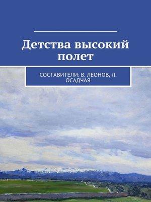 cover image of Детства высокий полет
