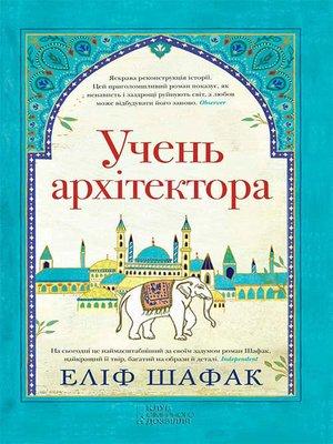 cover image of Учень архітектора