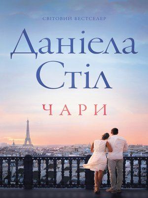 cover image of Чари