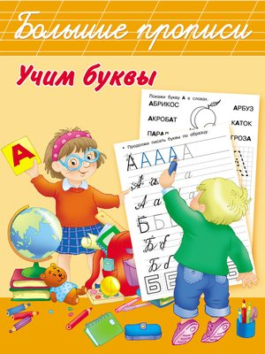 cover image of Учим буквы