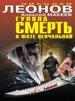 cover image of Гуляла смерть в фате венчальной (сборник)