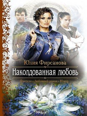 cover image of Наколдованная любовь