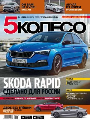 cover image of 5 Колесо 01-2020