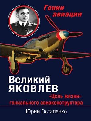 cover image of Великий Яковлев. «Цель жизни» гениального авиаконструктора