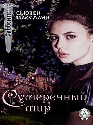 cover image of Сумеречный мир