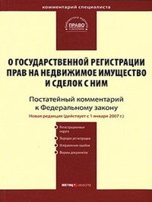 cover image of Комментарий к Федеральному закону «О государственной регистрации прав на недвижимое имущество и сделок с ним» (постатейный)